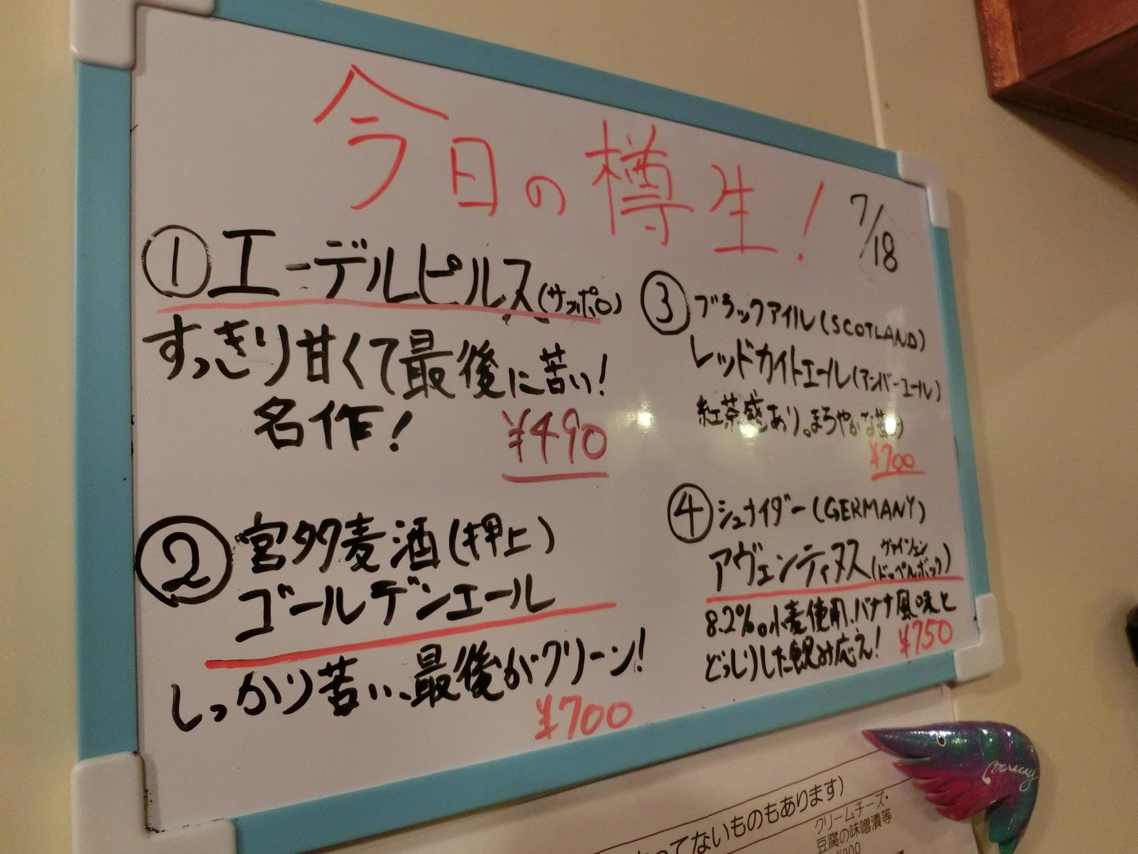 京成小岩クラフト酒店