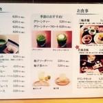 40181976 - お食事&ドリンクメニュー面!