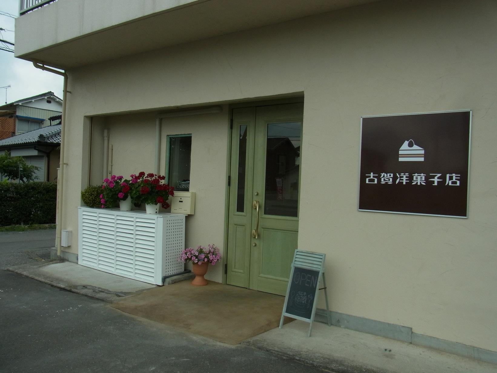 古賀洋菓子店