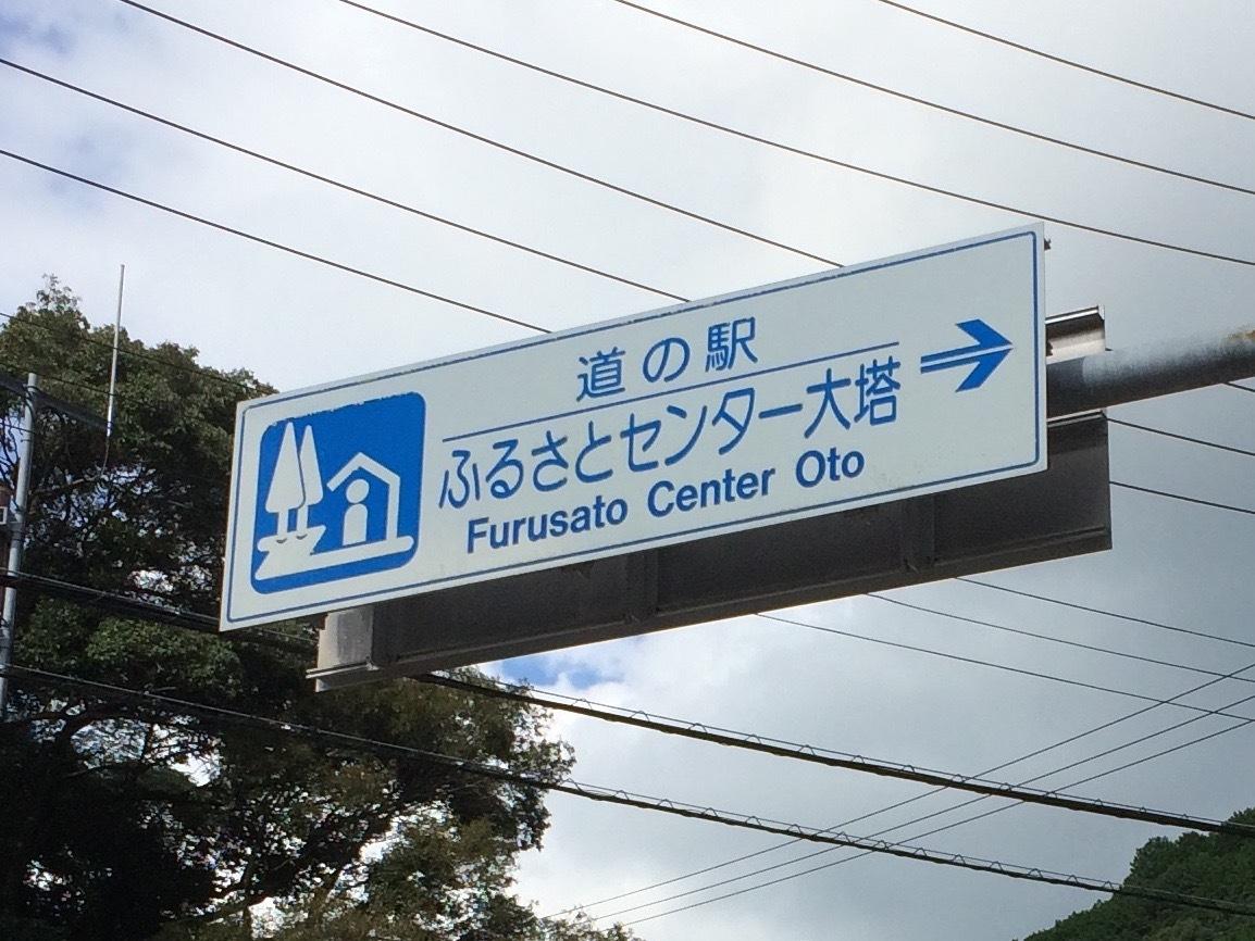 道の駅 ふるさとセンター大塔