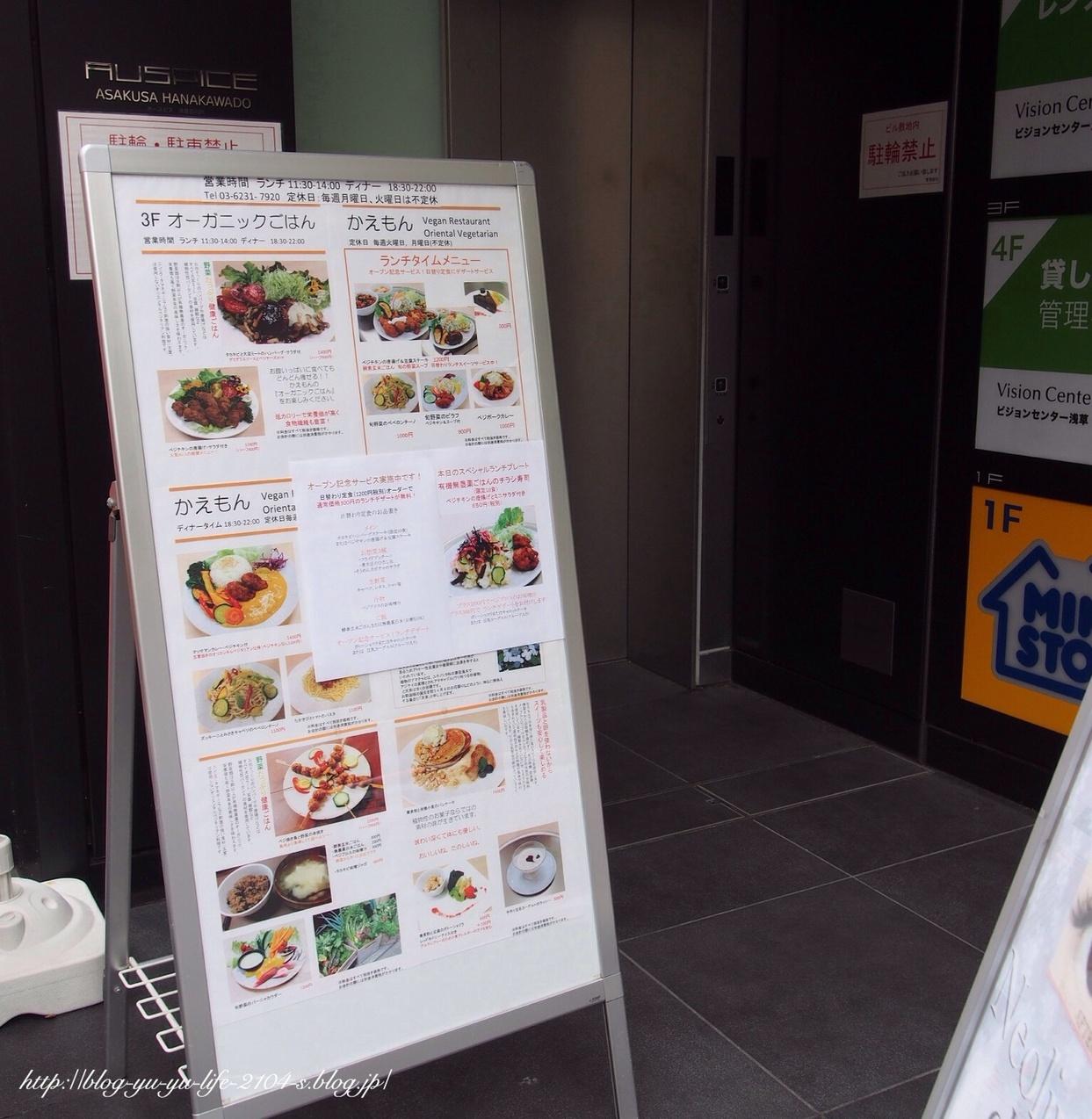 オーガニックごはん かえもん 浅草本店