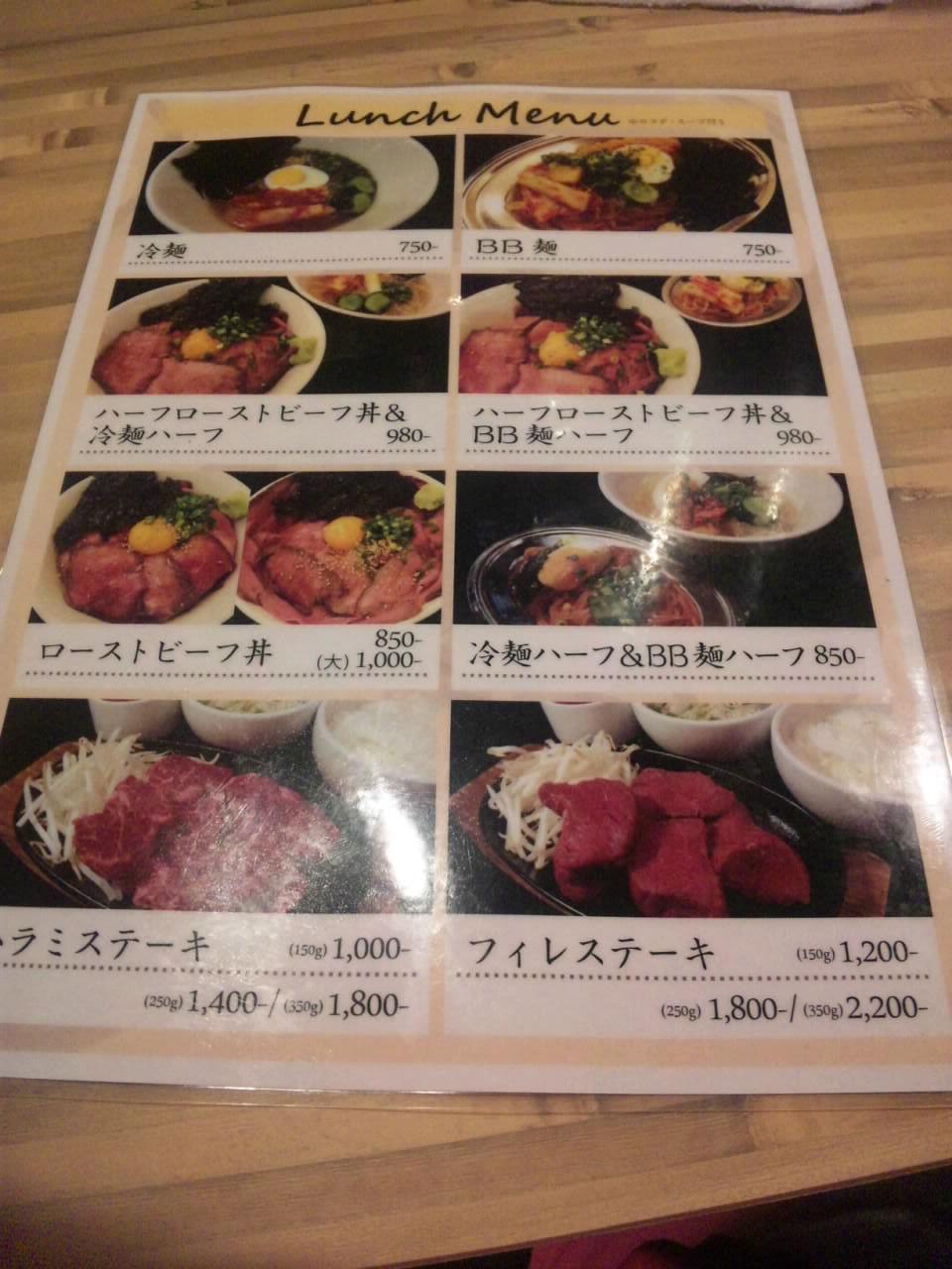 焼肉ここから 浜松町店