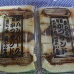 銘柄牛肉の佐藤 - かつサンド&ハンバーグサンド