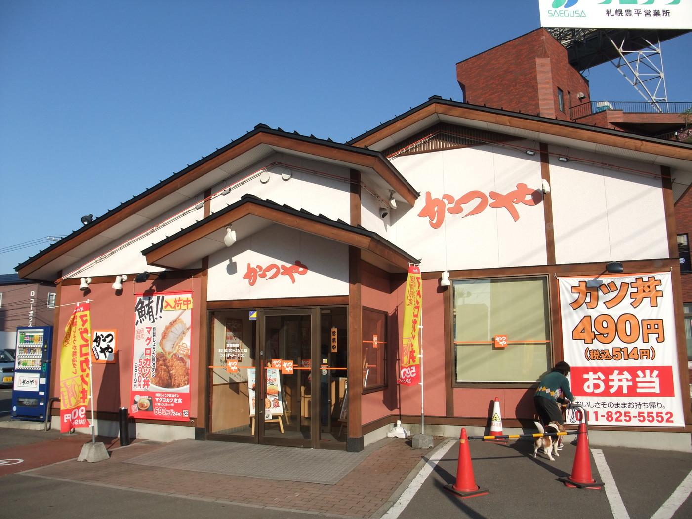 かつや 札幌美園店