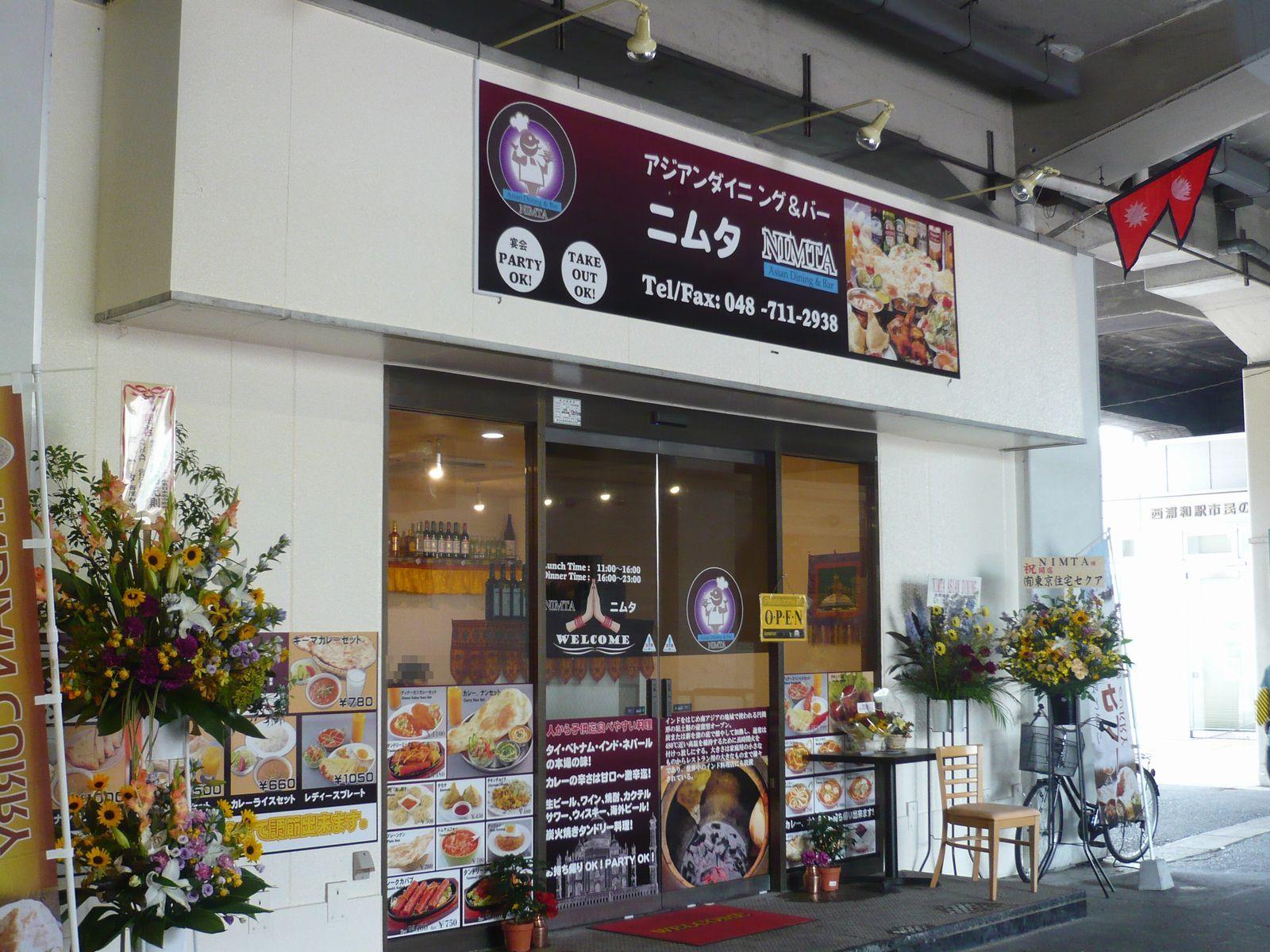 NIMTA 西浦和駅前店