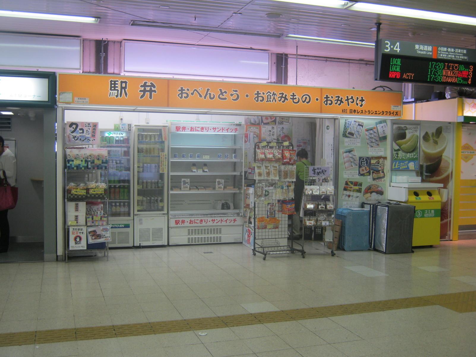 平塚弁当売店