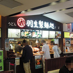羽生製麺処 - 羽生SA下り線