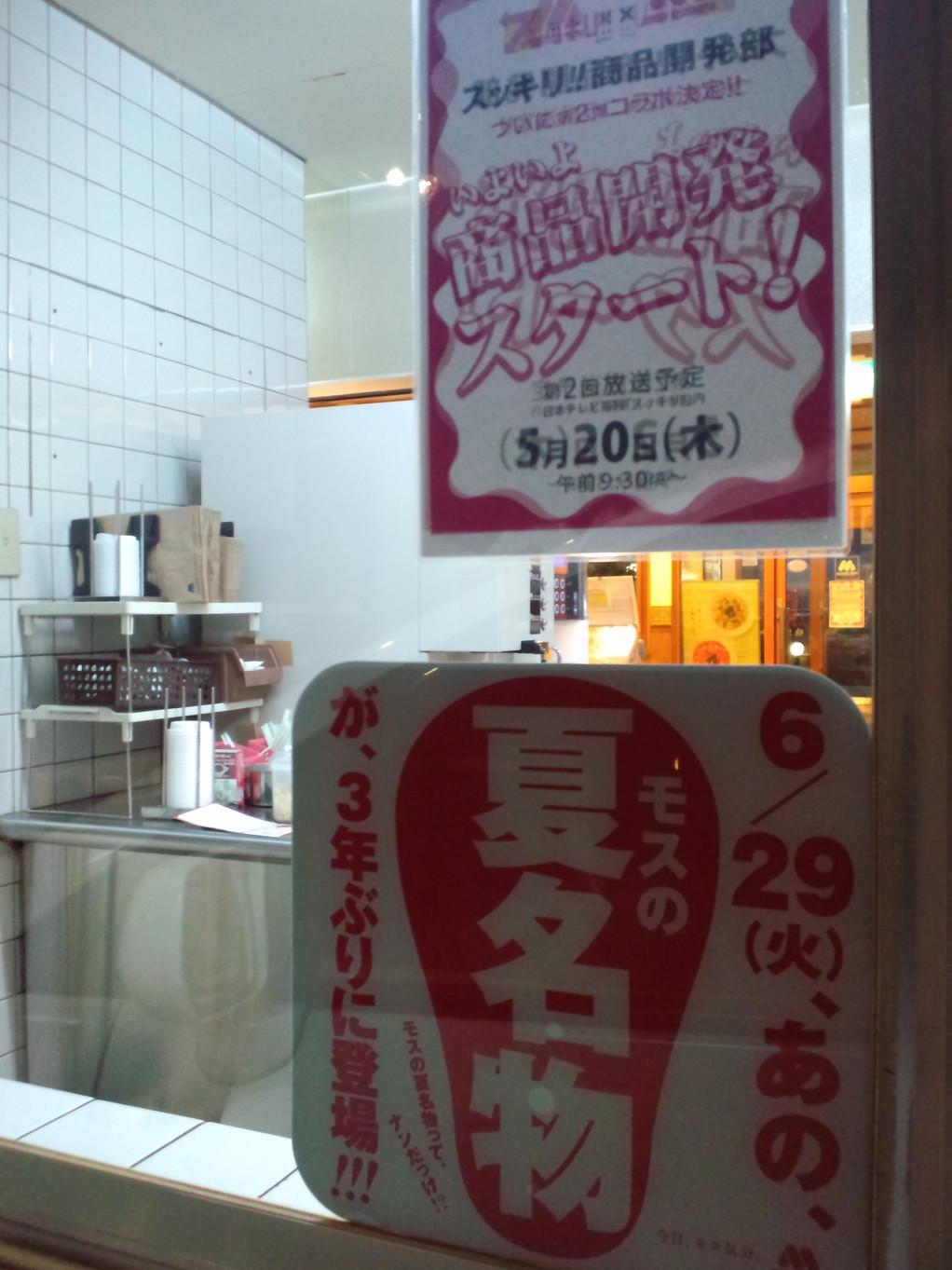 モスバーガー 西太田店