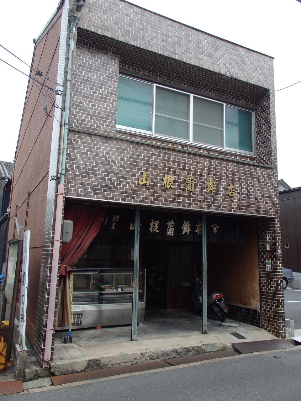 山根蒲鉾店
