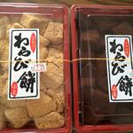 山吉商店 - わらびもち(白)&わらびもち(チョコ)