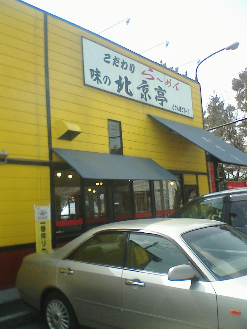 味の北京亭 鶴ヶ島店