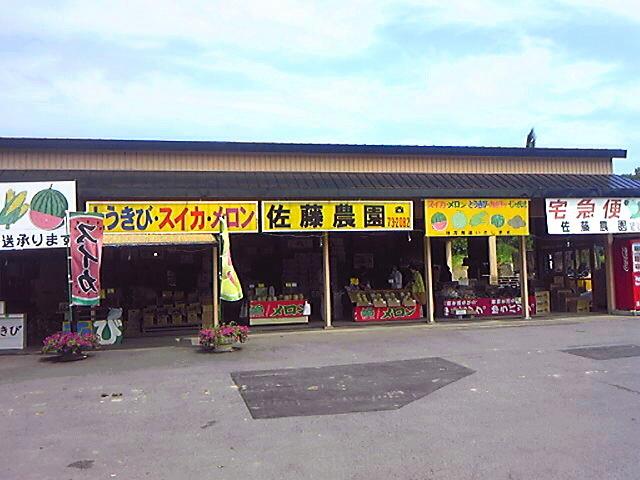 佐藤農園農産物直売所