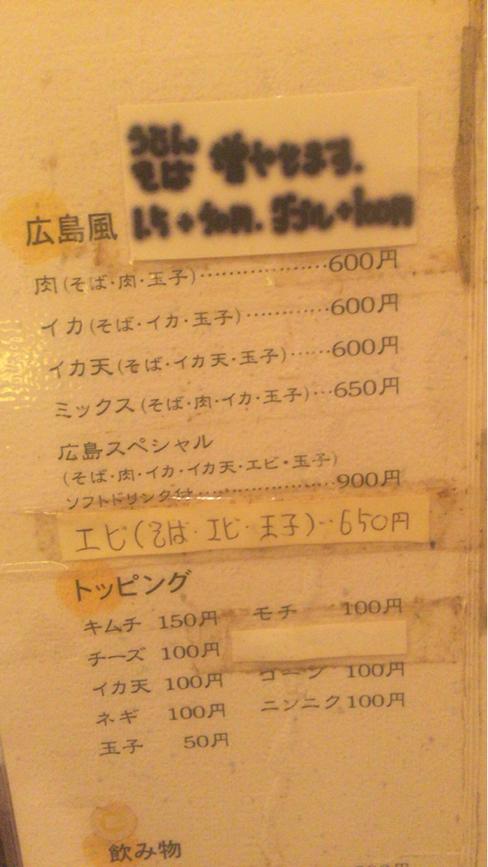 ひろしま屋 六泉寺店
