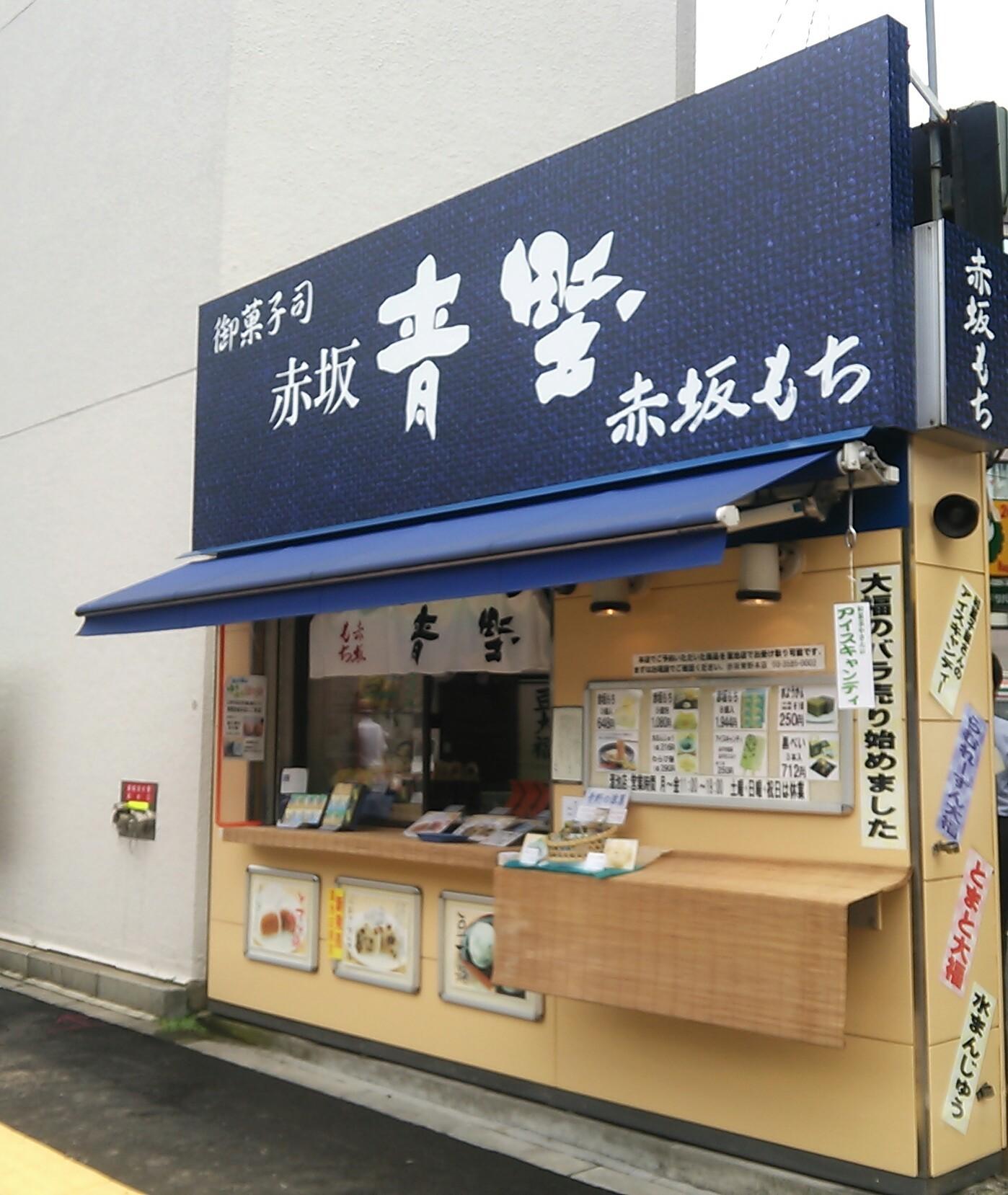 赤坂青野 溜池店