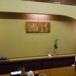 七福神 環 - カウンター席