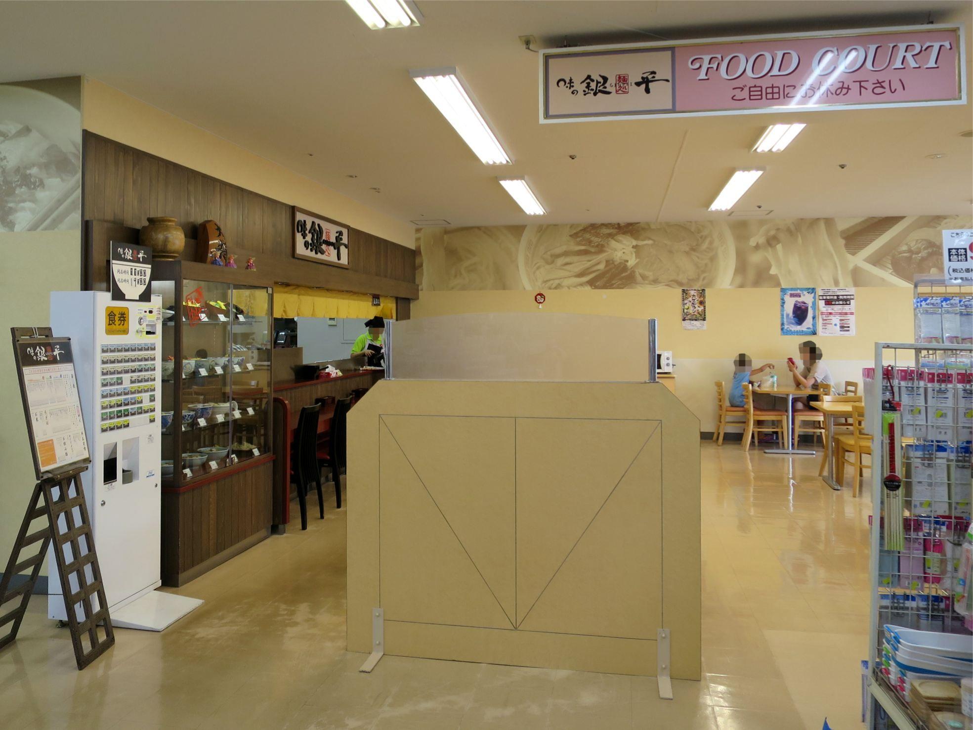 味の銀平 駅前店