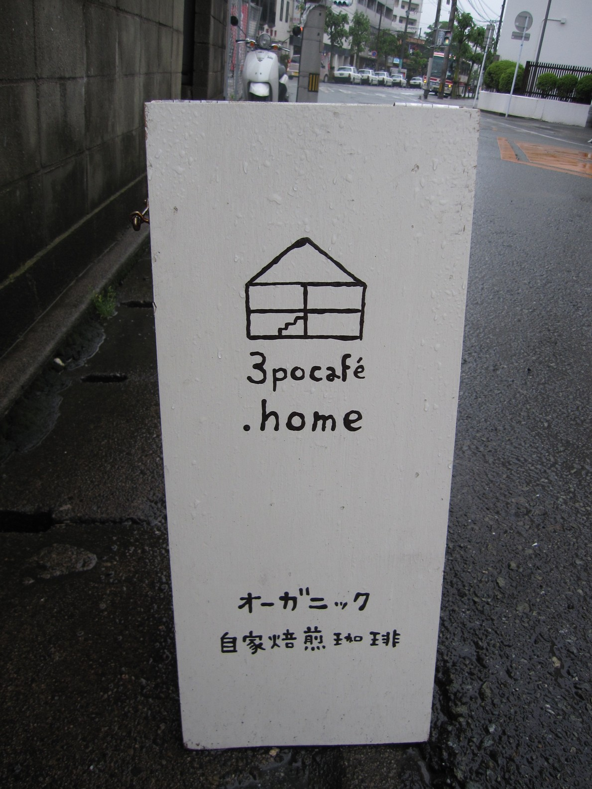 サンポカフェ ホーム