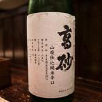 酒肆 門 - 日本酒 高砂
