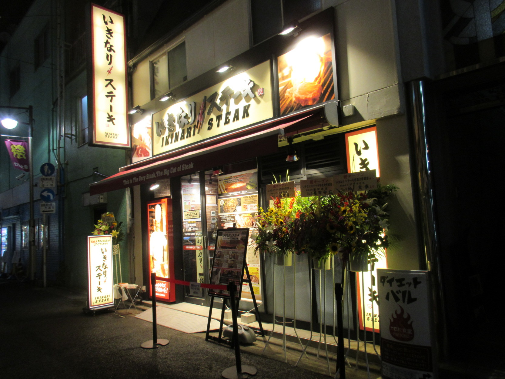 いきなりステーキ 学芸大学店