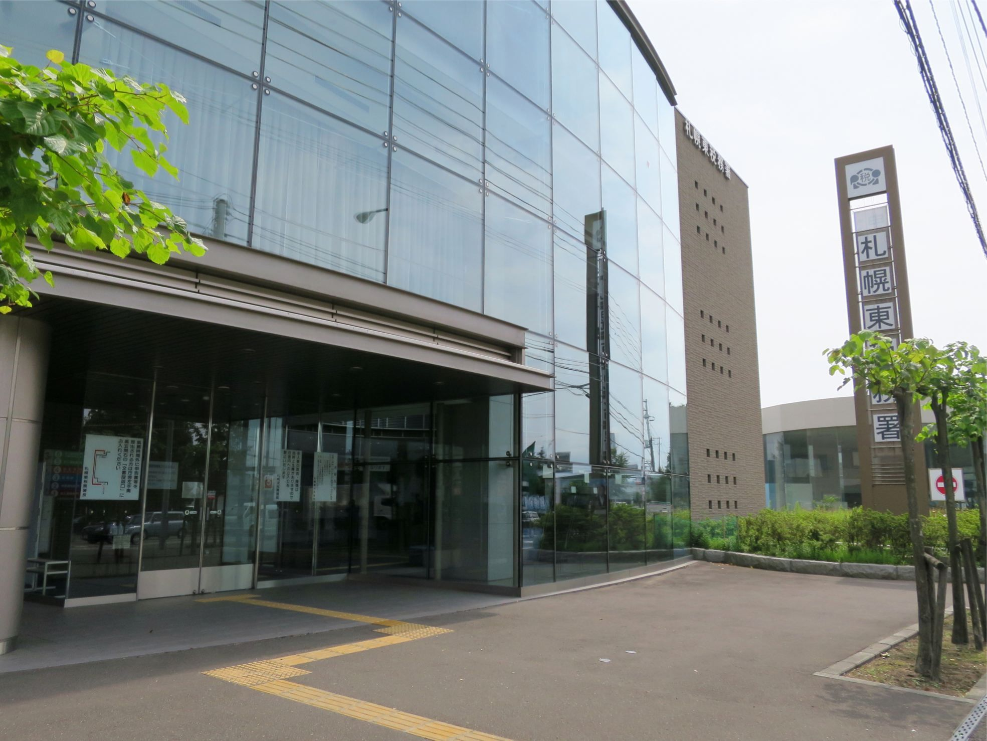 札幌東税務署 食堂