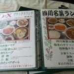 中華菜館 成都 - メニュー写真: