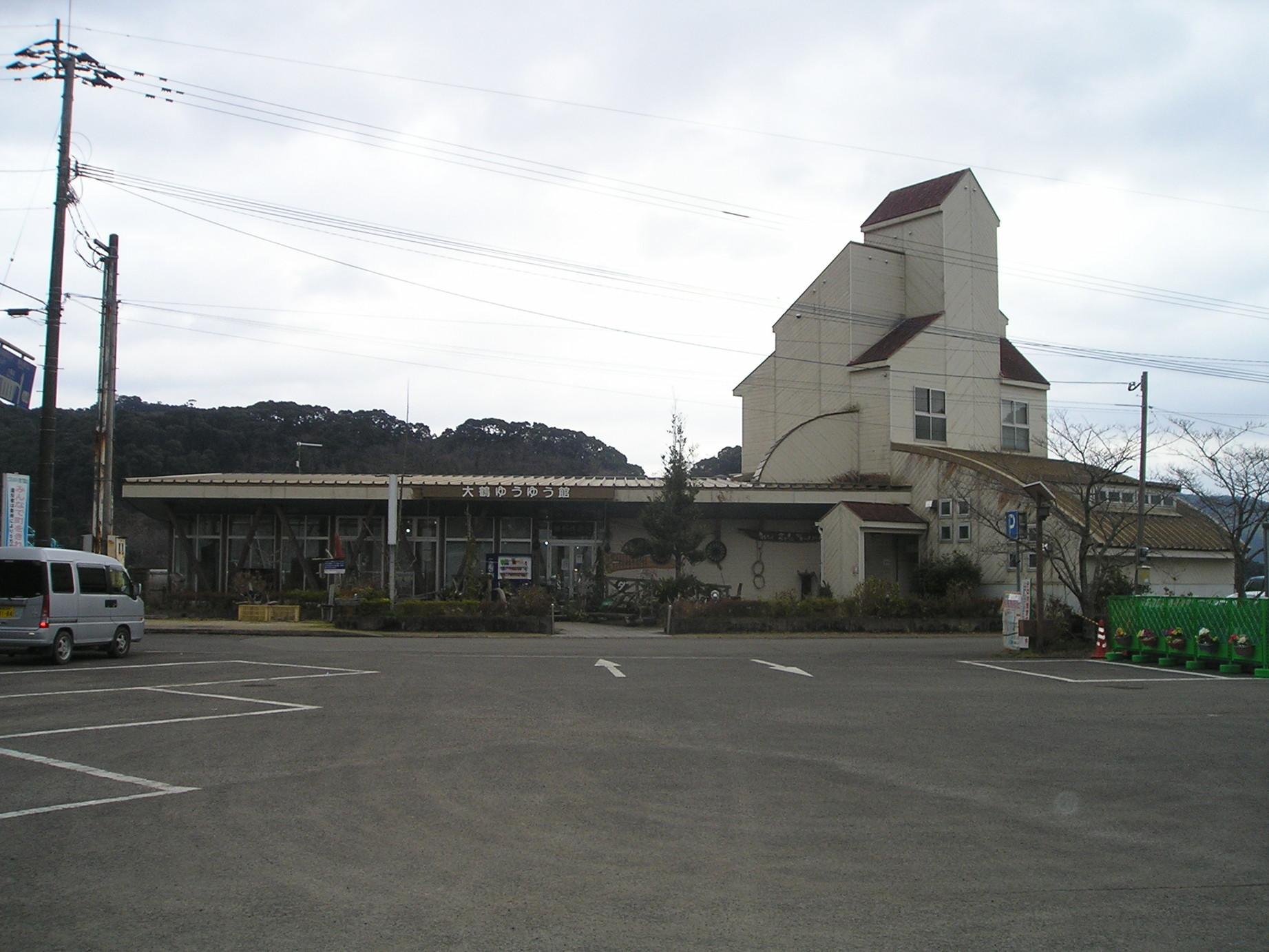 大鶴ゆうゆう館