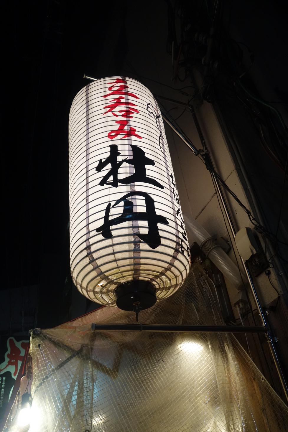 立呑み居酒屋牡丹 3号店