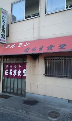 だるま食堂