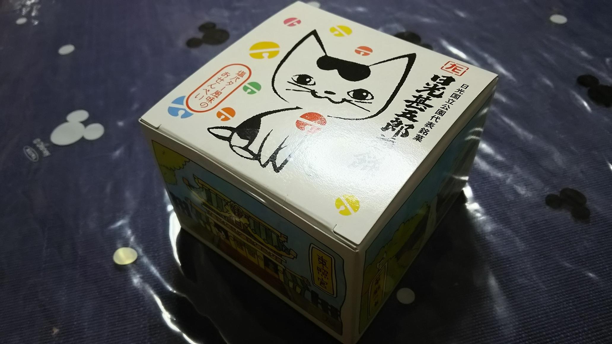 日光甚五郎煎餅 宇都宮駅グランマルシェ店