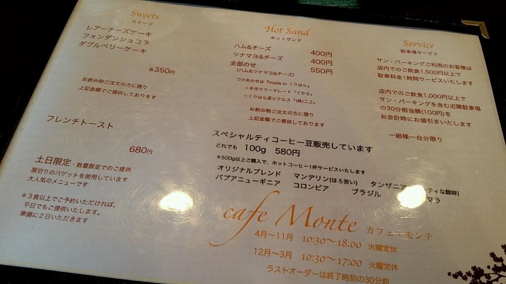 カフェ・モンテ