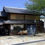 赤福 五十鈴川店 - お店の概観です。(左半分)