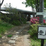 壺屋 - お店に入る小道は、つつじや季節の花々が咲いていて、雰囲気良かったです。