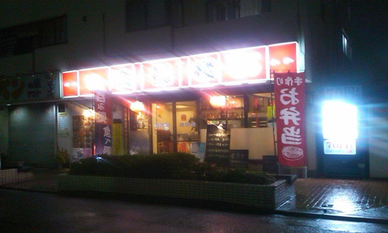 台湾風味 満福楼