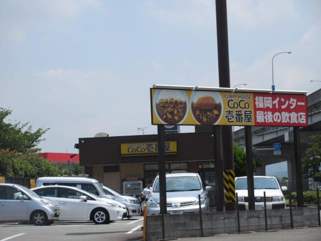 CoCo壱番屋 福岡インター店