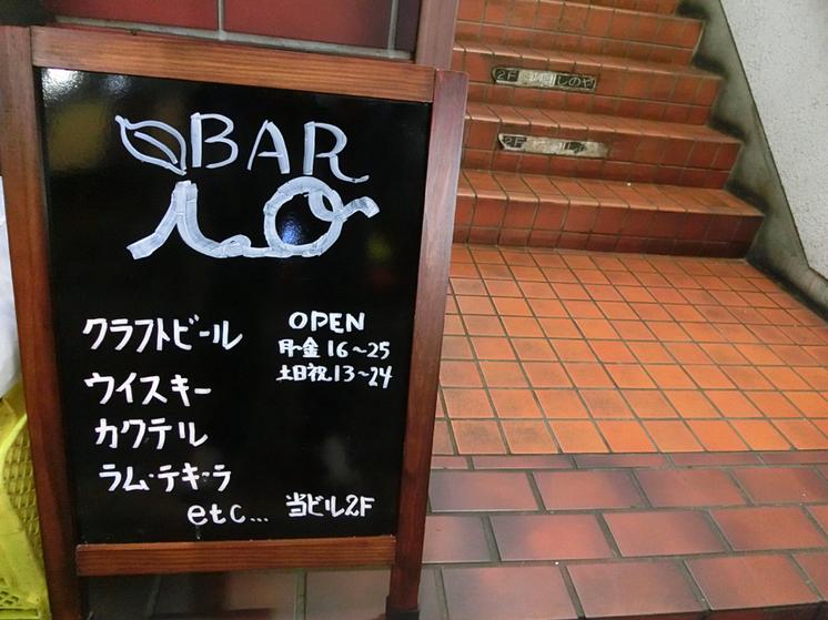 BAR i.o