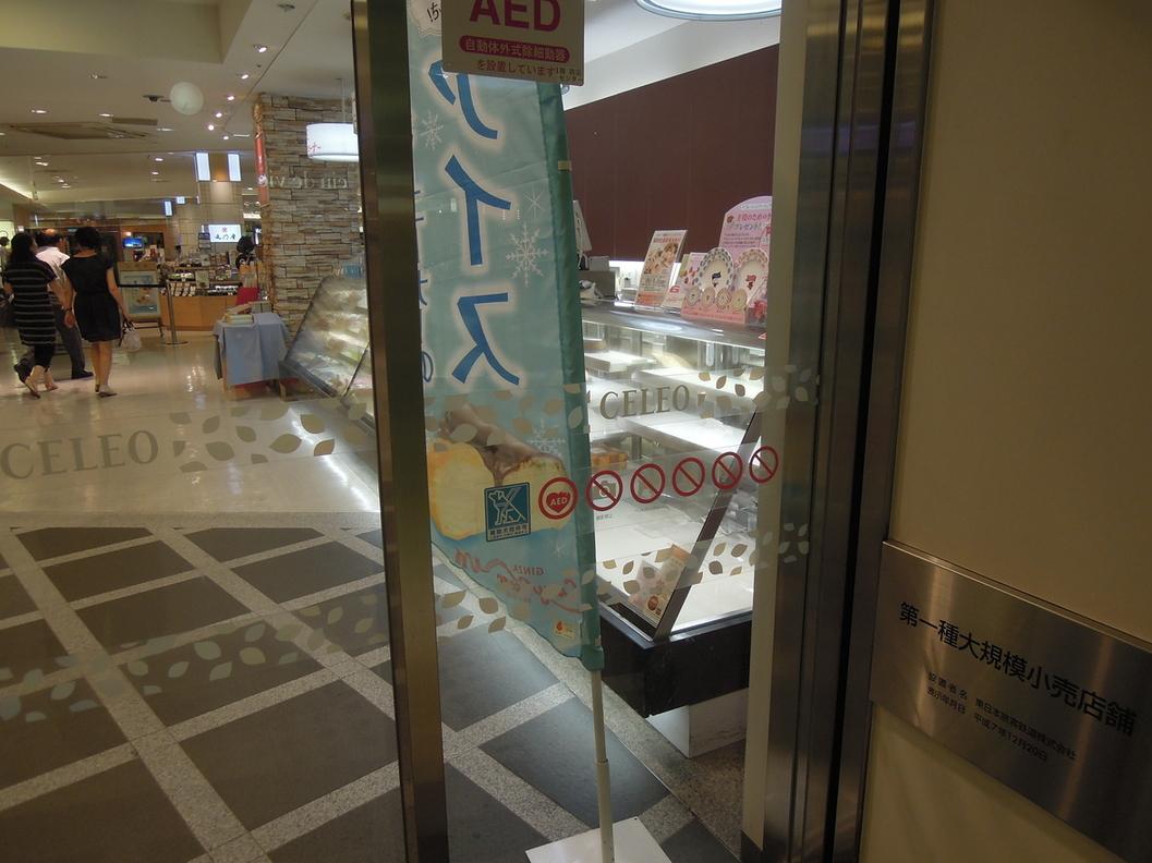 銀座コージーコーナー セレオ相模原店