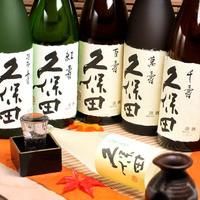 越後の銘酒『久保田』豊富に完備
