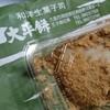 太平餅 - 料理写真: