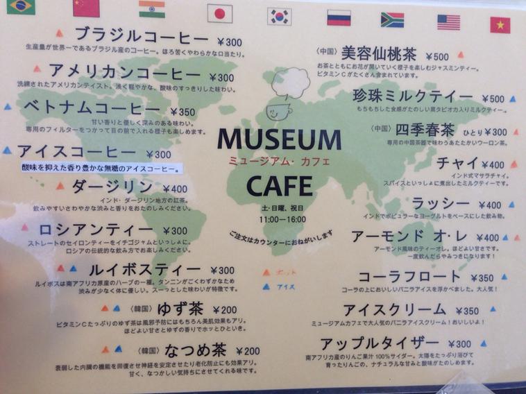 ミュージアム カフェ