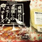 成城石井 - ☆スモークチーズ&キヌア☆