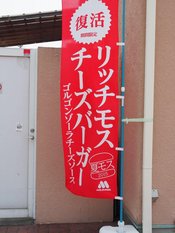 モスバーガー 磐田店