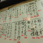 京極スタンド - メニュー