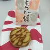 竹隆庵 岡埜 - 料理写真:とらが焼き1つ216円