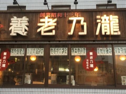 養老乃瀧 下関店