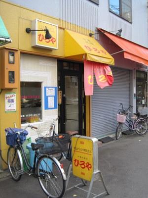 ひろや 元町店