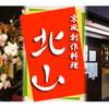 京風創作料理 北山 - メイン写真:北山