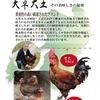 丸の内若どり - 料理写真:希少な熊本地鶏 【天草大王】