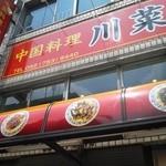 中華料理 川菜 - 外観