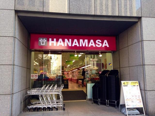 肉のハナマサ 新川店