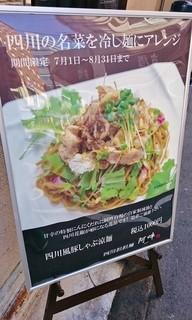 四川担担麺 阿吽 - 限定麺ポスター